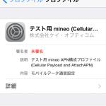 mineo iPhone5 ios8.3安定運用へ向けて
