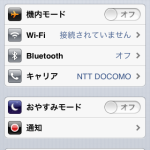 iPhone3gs 6.1.6 脱獄 SIMロックフリー
